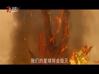 《哥斯拉2》IMAX点映 升级巨兽对决惊天动地
