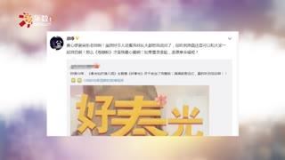 《好春光》19年后重录 徐峥:听到原曲还是泪目了