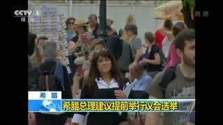 希腊总理建议提前举行议会选举