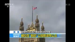 英国:首相热门人选约翰逊遭法院传唤