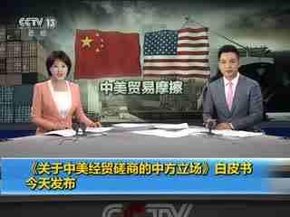 《关于中美经贸磋商的中方立场》白皮书6月2日发布