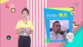 【扒分饱焦点】郎朗婚礼现场图曝光 荷兰弟学说中国方言