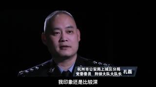 人民卫士─孔磊-杭州市上城区