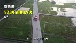 东升西落-许延林-温州公交集团