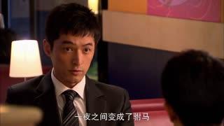 《无懈可击之高手如林》白富美的父亲希望帅哥入赘,进入集团工作,但帅哥却犹豫不决
