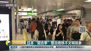 """日本""""组合拳""""整治地铁不文明现象"""