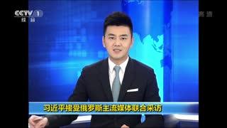 习近平接受俄罗斯主流媒体联合采访