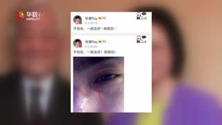 琼瑶丈夫平鑫涛去世 张睿晒流泪照悼念引热议