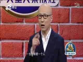 虎哥脱口秀_20190606_虎哥脱口秀(06月06日)