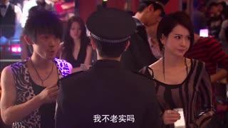 《无懈可击之高手如林》短发美女泡吧,再次偶遇帅哥警察,欢喜冤家再生摩擦