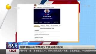刚拿世界杯冠军华裔少女便到中国报到