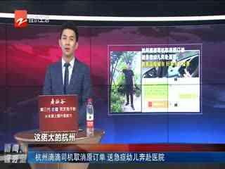 杭州滴滴司机取消原订单 送急症幼儿奔赴医院