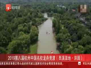 太热血了吧!第八届杭州中国名校龙舟竞渡赛燃爆西溪