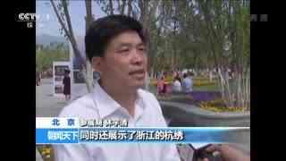 """北京世园会迎来""""浙江日"""""""