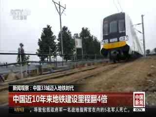 新闻观察:中国33城迈入地铁时代