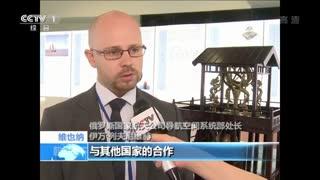 中国导航助力全球互联互通