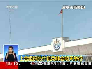 上合组织比什凯克峰会14日举行