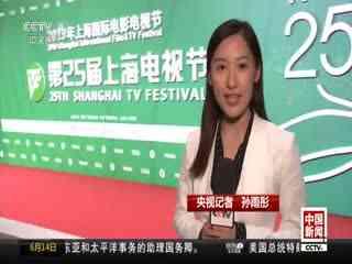 第25届上海电视节闭幕 白玉兰奖项揭晓