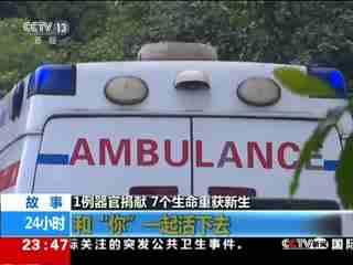 湖北:1例器官捐献 7个生命重获新生