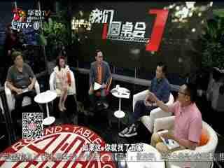 我们圆桌会_20190616_杭州垃圾分类如何向前一步