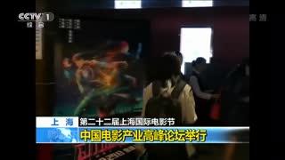上海:中国电影产业高峰论坛举行
