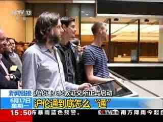 英国:沪伦通在伦敦证交所正式启动