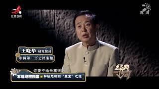 """军统绝密档案 神秘恐怖的""""黑室""""之谜"""