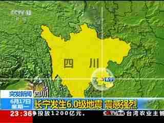 四川:长宁发生6.0级地震 震感强烈