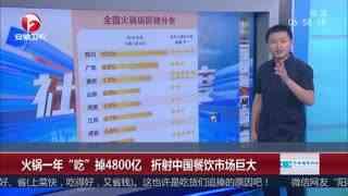 """火锅一年""""吃""""掉4800亿 折射中国餐饮市场巨大"""