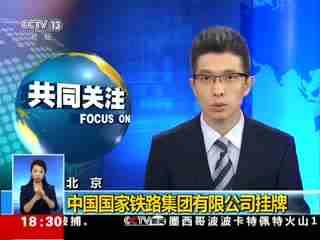 中国国家铁路集团有限公司挂牌