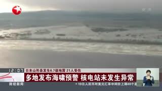 日本山形县发生6.7级地震 21人受伤
