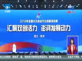 双创周杭州活动6月19日闭幕