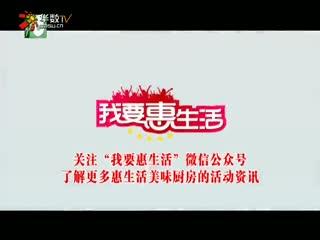 我要惠生活_20190619_虫草枸杞鸽子汤