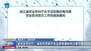 正午播报_20190620_桐庐:连续强降雨 富春江大坝今晨启动入梅以来首次泄洪