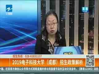教育12345_20190620_2019电子科技大学(成都)招生政策解析