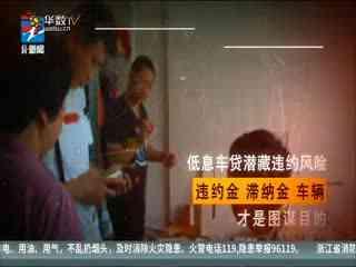 浙江警视_20190620_缙云公安破获特大非法经营案 涉案金额达33亿多元