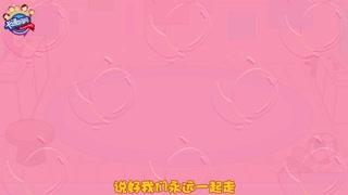 百变校巴英文儿歌 第17集