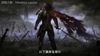 徐老师讲故事103:铁男莫德凯撒大重做   化身死亡领主再归来