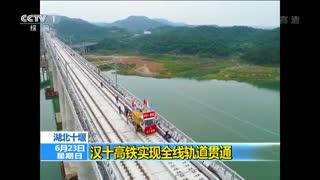 汉十高铁实现全线轨道贯通