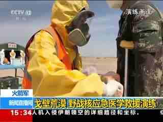 戈壁荒漠 野战核应急医学救援演练