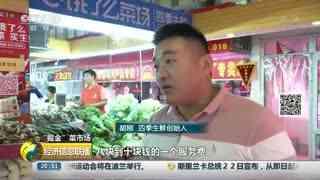 """手机买菜正风靡""""移动菜摊""""销售旺"""