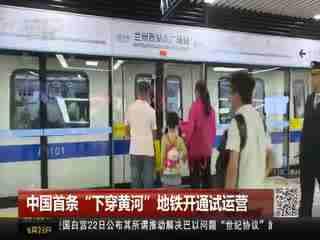 """中国首条""""下穿黄河""""地铁开通试运营"""
