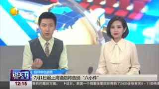 """7月1日起上海酒店将告别""""六小件"""""""