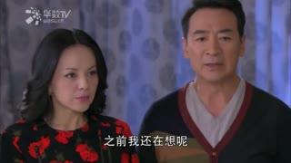 《如果爱可以重来》丈夫升为副总,妻子直言:我们要有长远的目标,除掉老总取而代之