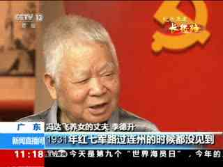 记者再走长征路:矢志革命的红军飞行教官冯达飞