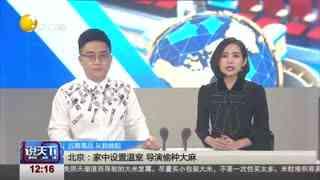 北京:家中设置温室 导演偷种大麻