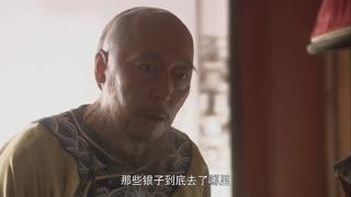 《大清盐商》阿克占临危受命,替皇上出始扬州,彻查运库千两白银的去处