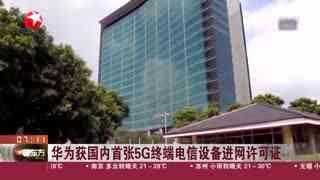 华为获国内首张5G终端电信设备进网许可证