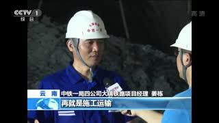云南:大瑞铁路大柱山隧道平导贯通