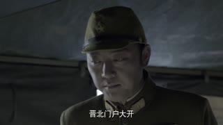 《黄河在咆哮》日军装备精良攻势猛烈,山西抗日联军节节败退,日军目标又定
